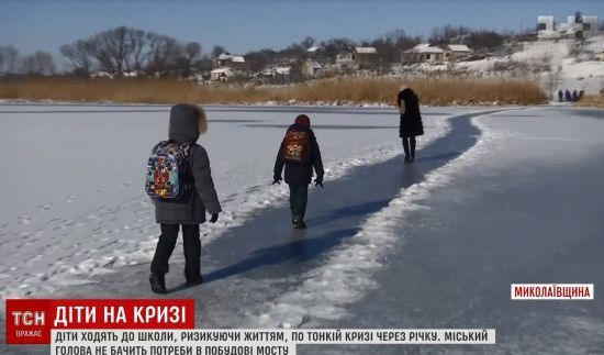 На Миколаївщині діти масово ходять до школи по кризі товщиною 5 сантиметрів
