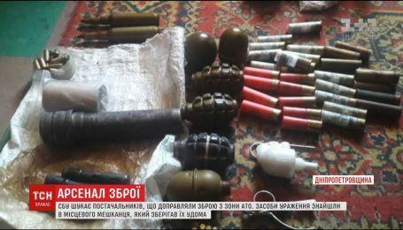 На Днепропетровщине нашли арсенал оружия, доставляли из зоны проведения АТО