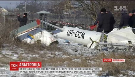 Среди членов экипажа вертолета, разбившегося в Кременчуге, курсантов летного колежда не было
