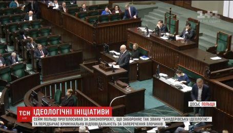 """Польський Сейм проголосував за заборону """"бандерівської ідеології"""""""