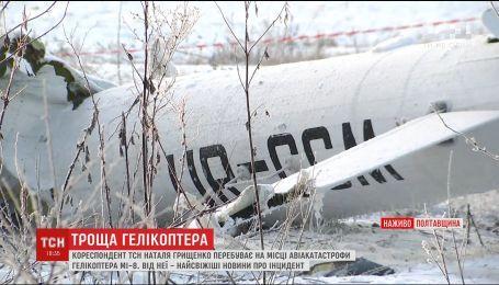 Падение Ми-8: с места катастрофы изъяли бортовые самописцы