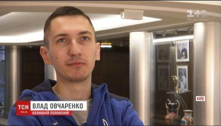 """""""Ультрас"""" Влад Овчаренко после возвращения из плена кардинально изменил жизнь"""
