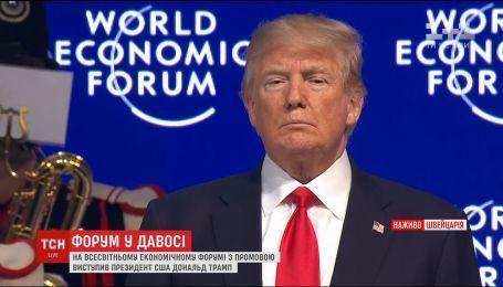 Бути першим: Трамп виступив з промовою на Всесвітньому економічному форумі