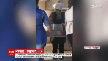 На Днепропетровщине сняли, как работница школьной столовой руками накладывала еду