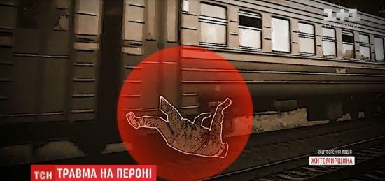 На Житомирщині електричка затисла та протягнула пенсіонера, котрий висів вниз головою
