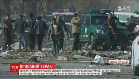 У Кабулі стався ще один теракт, майже сотня людей загинула