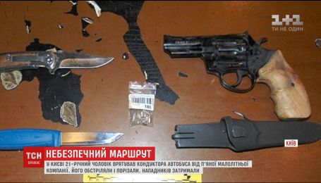 В Киеве пассажир спас кондуктора от пьяной вооруженной компании