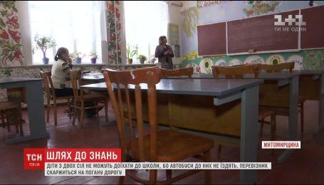 На Житомирщине школьники из двух сел не могут добраться до школы из-за отсутствия автобусов