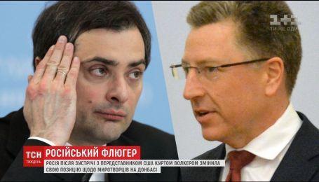 Россия изменила свою позицию относительно миротворцев на Донбассе после встречи с Куртом Волкером