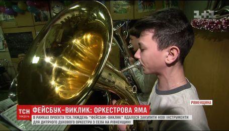 """""""Фейсбук-виклик"""": ТСН.Тижню вдалося закупити нові інструменти для дитячого духовного оркестру"""