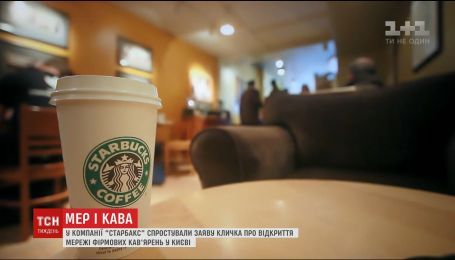 Компания Starbucks заявила, что не планирует работать в Украине