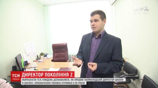 У Києві працює наймолодший учитель школи, який ламає уявлення про керівника