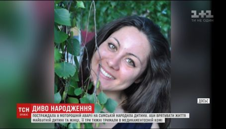 Постраждала в ДТП в Харкові Жанна Власенко народила дитину