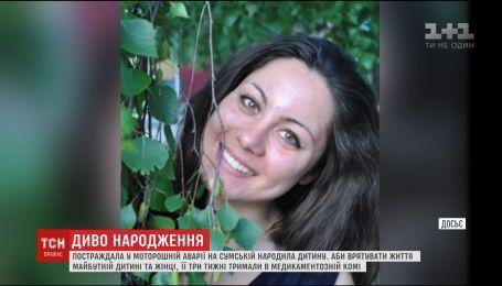 Пострадавшая в ДТП в Харькове Жанна Власенко родила ребенка