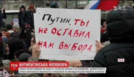В России тысячи людей вышли на демонстрации из-за президентских выборов