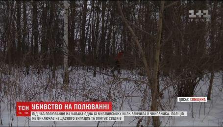 Під час полювання загинув 60-річний заступник голови Лебединської райдержадміністрації