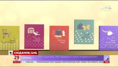 """Видавництво """"Книголав"""" порадує сучасним перекладом класики"""