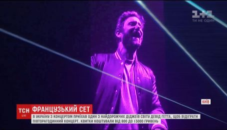 Найдорожчий ді-джей світу Девід Гетта дав концерт у Києві