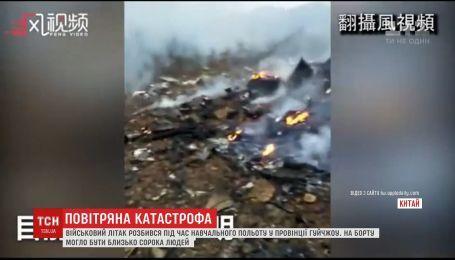 В китайской провинции Гуйчжоу разбился военный самолет