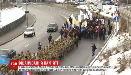 Оркестры на вокзалах и торжественное шествие: в Украине вспоминают подвиг героев Крут