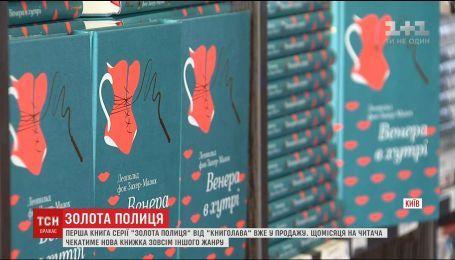 """Золота полиця: видавництво """"Книголав"""" презентувало унікальний проект із 12 світових хітів"""