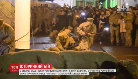 Бій під Крутами: У Києві влаштували реконструкцію історичного бою