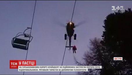 Десятки отдыхающих застряли на подъемнике на австрийском горнолыжном курорте