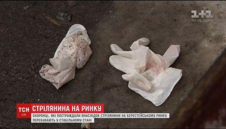 Охоронці, які постраждали під час учорашньої стрілянини в Києві, перебувають у стабільному стані