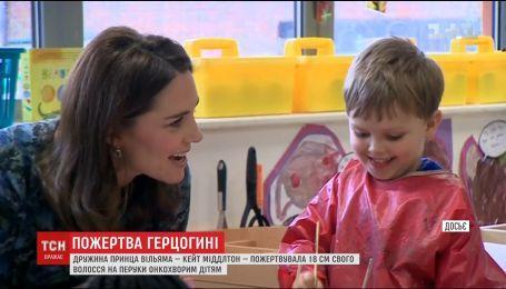 Кейт Міддлтон віддала своє волосся на виготовлення перук для онкохворих дітей