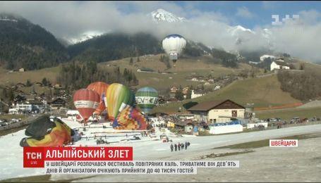 До Швейцарії з'їхалося понад 70 пілотів з 15 країн світу на фестиваль аеростатів