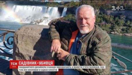 У Канаді поліція підозрює 66-річного садівника у жорстоких вбивствах
