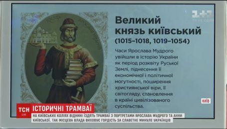 Киевом запустили трамваи, которые рассказывают пассажирам об истории города и знаменитых киевлянах