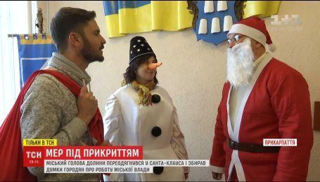 """""""Мэр под прикрытием"""": глава Долины в образе Санта-Клауса собирал пожелания от горожан"""