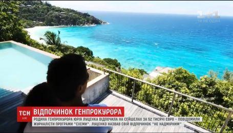 Юрий Луценко прокомментировал свои рождественские каникулы на Сейшельских островах