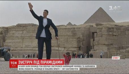 В Египте встретились самый высокий человек и самая низкая женщина планеты