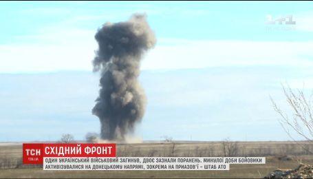 Під час обстрілу позицій біля села Водяне загинув один український боєць