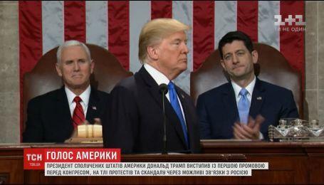 Одна згадка про Росію і розмова про майбутнє: чим запам'яталась промова Трампа перед Конгресом