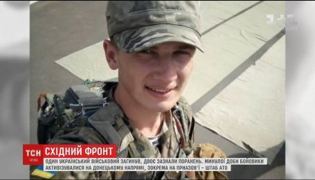 На передовой от пули снайпера погиб 22-летний Артем Скупейко