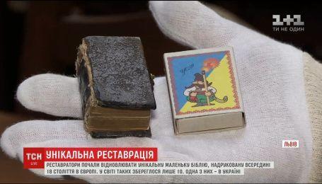 Во Львове начали реставрации самой маленькой в мире Библии