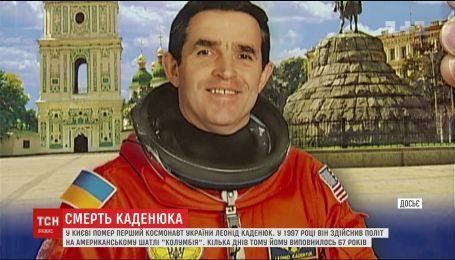 Ушел из жизни единственный украинский космонавт Леонид Каденюк
