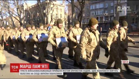 В Одесі сотні військовослужбовців вшанували пам'ять полеглих побратимів на фронті