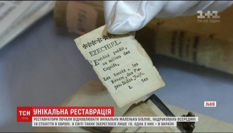 Во Львове начали реставрировать самую маленькую в мире Библию