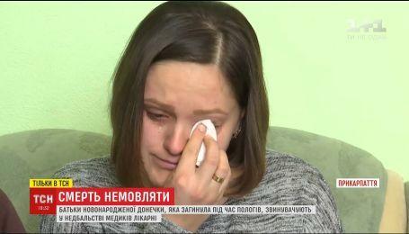 На Прикарпатье супруги обвиняют врачей в смерти своей новорожденной дочери