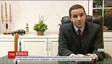 Українського космонавта Леоніда Каденюка поховають на Байковому цвинтарі