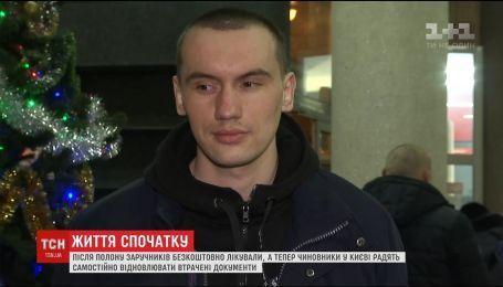 Киевские чиновники советуют бывшим пленным самостоятельно восстанавливать докуметы