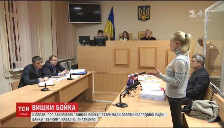 """Печерський суд обирає запобіжний захід для глави наглядової ради """"Вернум банку"""" Наталії Ігнатченко"""