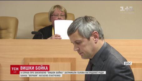 """Печерский суд избирает меру пресечения для главы наблюдательного совета """"Вернум банка"""" Натальи Игнатченко"""
