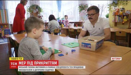 Міський голова Житомира приміряв на себе роль вусатого няня заради експерименту ТСН