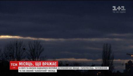 Облака помешали киевлянам увидеть тройное астрономическое явление в небе