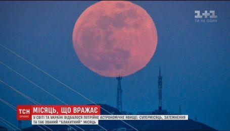 Потрійне астрономічне явище вразило світ красою і водночас переполохало